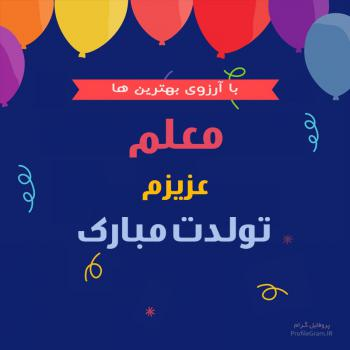 عکس پروفایل معلم عزیزم تولدت مبارک