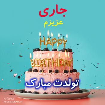 عکس پروفایل جاری عزیزم تولدت مبارک طرح کیک