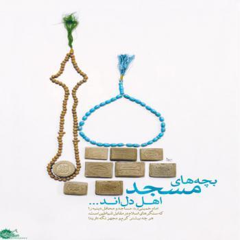 عکس پروفایل بچه های مسجد اهل دل اند