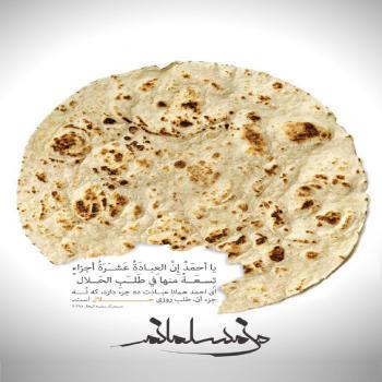 عکس پروفایل عبادت و طلب روزی حلال