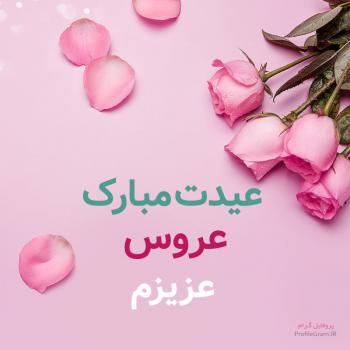عکس پروفایل عیدت مبارک عروس