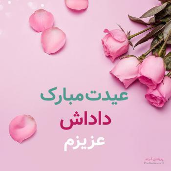 عکس پروفایل عیدت مبارک داداش