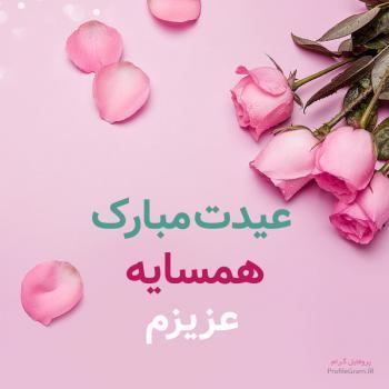 عکس پروفایل عیدت مبارک همسایه