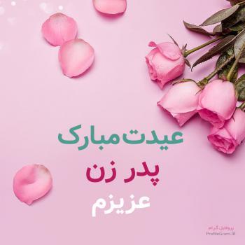 عکس پروفایل عیدت مبارک پدر زن