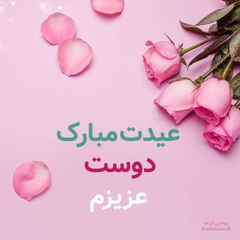 عکس پروفایل عیدت مبارک دوست