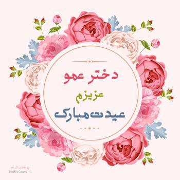 عکس پروفایل دختر عمو عزیزم عیدت مبارک