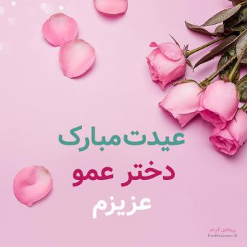 عکس پروفایل عیدت مبارک دختر عمو