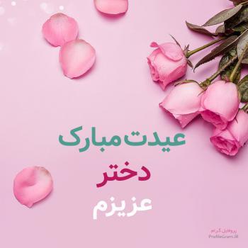 عکس پروفایل عیدت مبارک دختر