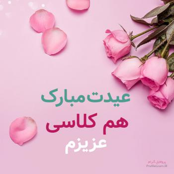 عکس پروفایل عیدت مبارک هم کلاسی
