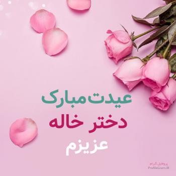 عکس پروفایل عیدت مبارک دختر خاله