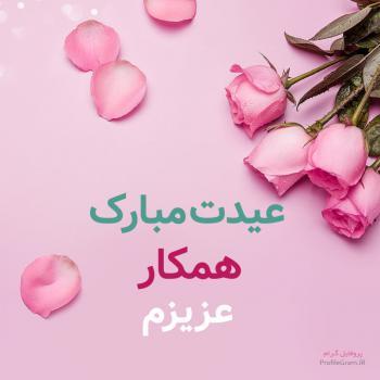 عکس پروفایل عیدت مبارک همکار
