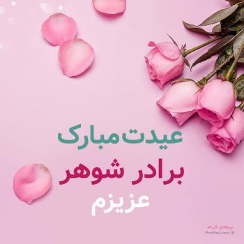 عکس پروفایل عیدت مبارک برادر شوهر