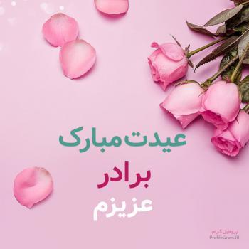 عکس پروفایل عیدت مبارک برادر
