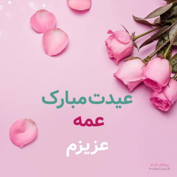 عکس پروفایل عیدت مبارک عمه