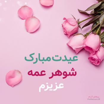 عکس پروفایل عیدت مبارک شوهر عمه
