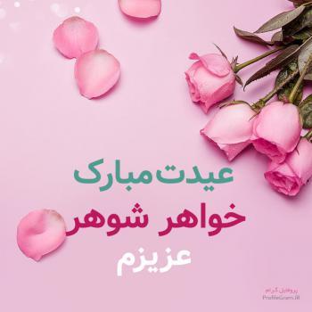 عکس پروفایل عیدت مبارک خواهر شوهر