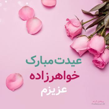 عکس پروفایل عیدت مبارک خواهرزاده