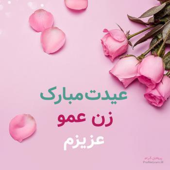 عکس پروفایل عیدت مبارک زن عمو