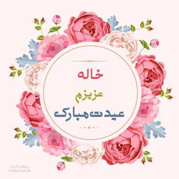 عکس پروفایل خاله عزیزم عیدت مبارک