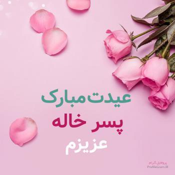 عکس پروفایل عیدت مبارک پسر خاله