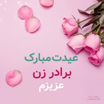 عکس پروفایل عیدت مبارک برادر زن