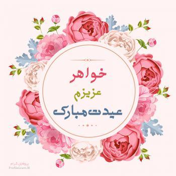 عکس پروفایل خواهر عزیزم عیدت مبارک