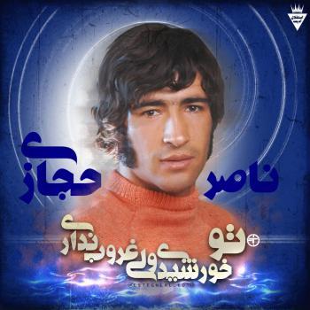 عکس پروفایل ناصر حجازی خورشید بی غروب استقلال