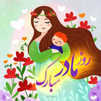 عکس پروفایل روز مادر مبارک زیبا
