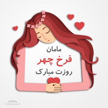 عکس پروفایل مامان فرخ چهر روزت مبارک