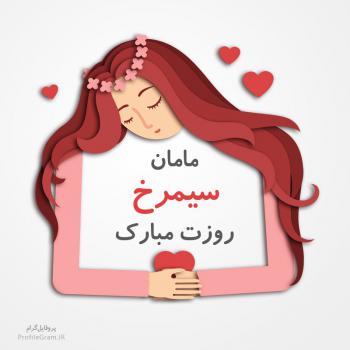 عکس پروفایل مامان سیمرخ روزت مبارک