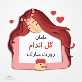 عکس پروفایل مامان گل اندام روزت مبارک