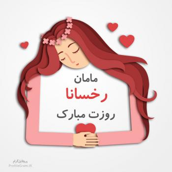 عکس پروفایل مامان رخسانا روزت مبارک