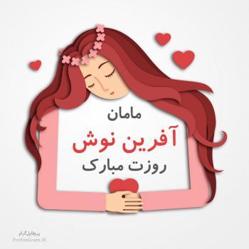 عکس پروفایل مامان آفرین نوش روزت مبارک