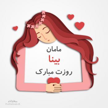عکس پروفایل مامان بینا روزت مبارک