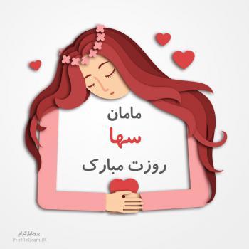 عکس پروفایل مامان سها روزت مبارک