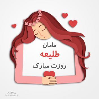 عکس پروفایل مامان طلیعه روزت مبارک
