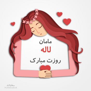 عکس پروفایل مامان لاله روزت مبارک