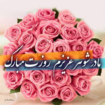 عکس پروفایل مادر شوهر عزیزم روزت مبارک