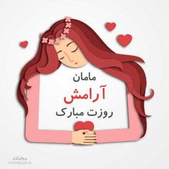 عکس پروفایل مامان آرامش روزت مبارک