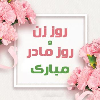 عکس پروفایل روز زن و روز مادر مبارک ساده قشنگ