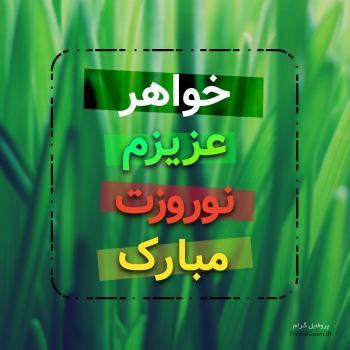عکس پروفایل خواهر عزیزم نوروزت مبارک