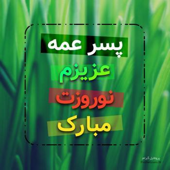 عکس پروفایل پسر عمه عزیزم نوروزت مبارک