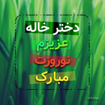 عکس پروفایل دختر خاله عزیزم نوروزت مبارک