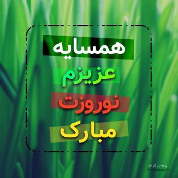 عکس پروفایل همسایه عزیزم نوروزت مبارک