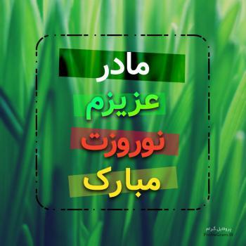 عکس پروفایل مادر عزیزم نوروزت مبارک