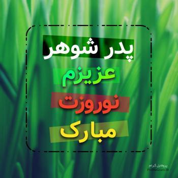 عکس پروفایل پدر شوهر عزیزم نوروزت مبارک