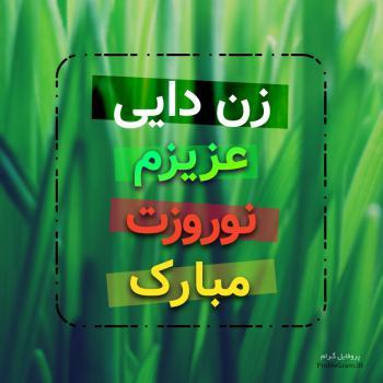 عکس پروفایل زن دایی عزیزم نوروزت مبارک