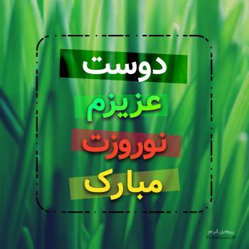 عکس پروفایل دوست عزیزم نوروزت مبارک
