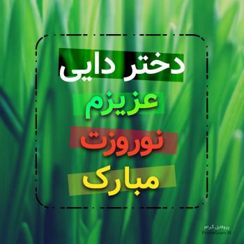 عکس پروفایل دختر دایی عزیزم نوروزت مبارک