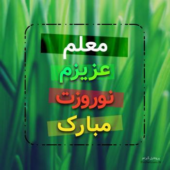 عکس پروفایل معلم عزیزم نوروزت مبارک